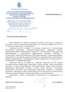 2016-10-28-gosinspektsiya-po-nedv